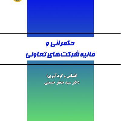 كتاب حكمراني و ماليه شركت هاي تعاوني