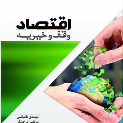 كتاب اقتصاد وقف و خيريه