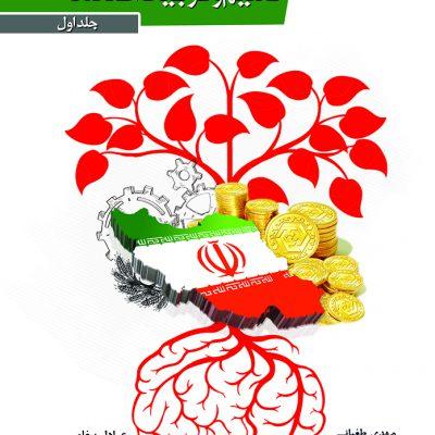 تعليم و تربيت اقتصادي (جلد اول)