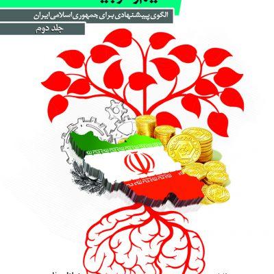 تعليم و تربيت اقتصادي (جلد دوم)