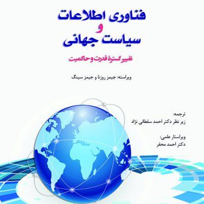 فناوري اطلاعات و سياست جهاني
