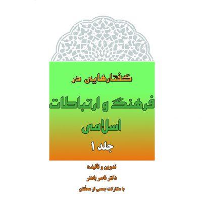 فرهنگ و ارتباطات اسلامي (جلد اول)