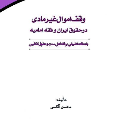 وقف اموال غير مادي در حقوق ايران و فقه اماميه