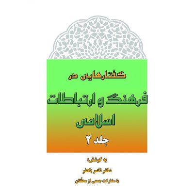 فرهنگ و ارتباطات اسلامي (جلد دوم)
