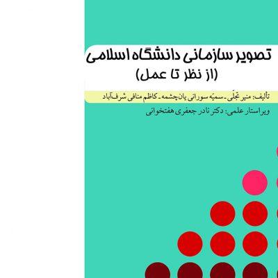 كتاب تصوير سازماني دانشگاه اسلامي