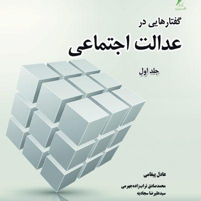 كتاب گفتارهايي در عدالت اجتماعي (جلد اول)