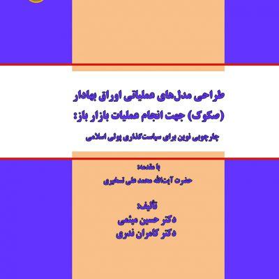 كتاب طراحي مدلهاي عملياتي اوراق بهادار