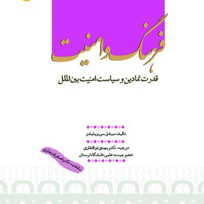كتاب فرهنگ و امنيت