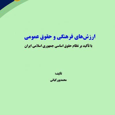 كتاب ارزش هاي فرهنگي و حقوق عمومي