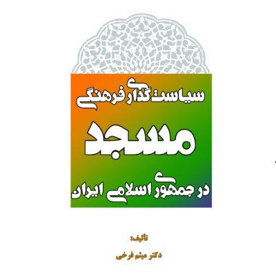 سياست گذاري فرهنگي مسجد در جمهوري اسلامي ايران