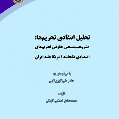 كتاب تحليل انتقادي تحريمها