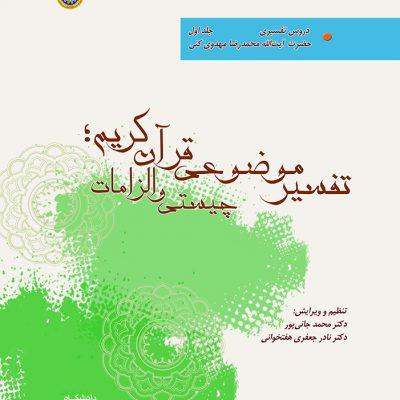 كتاب تفسير موضوعي قرآن كريم