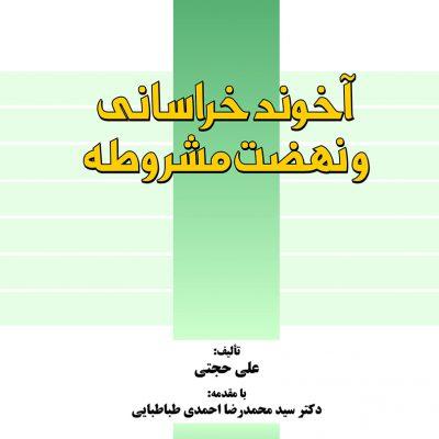 كتاب آخوند خراساني و نهضت مشروطه