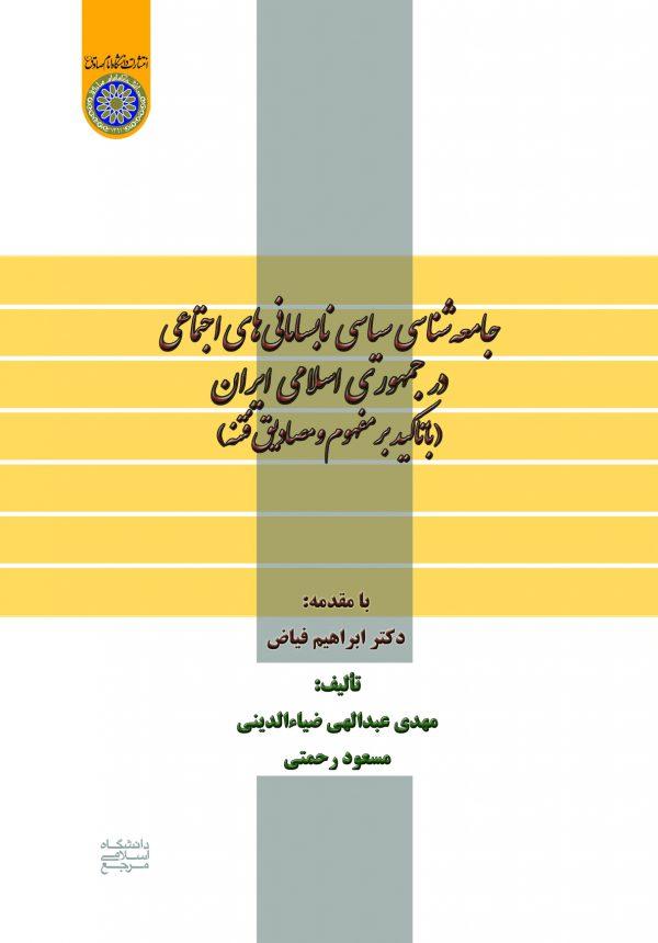 كتاب جامعهشناسی نابسامانیهای اجتماعی در جمهوری اسلامی ایران