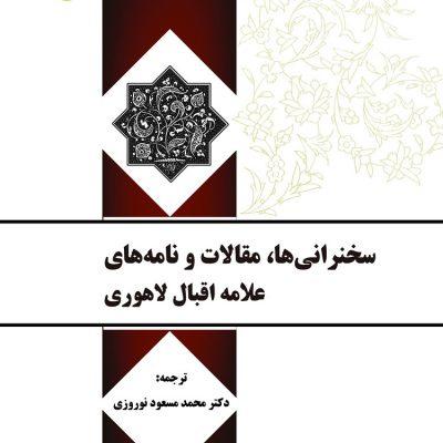 كتاب سخنرانیها، مقالات و نامههای علامه اقبال لاهوری