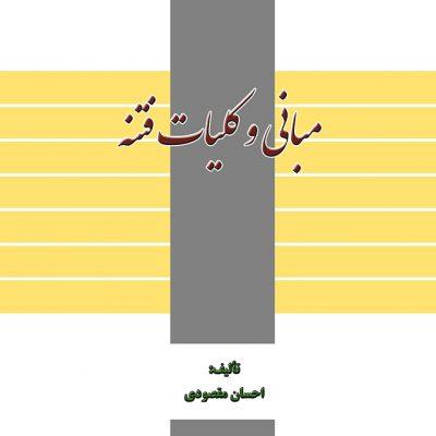 كتاب مباني و كليات فتنه