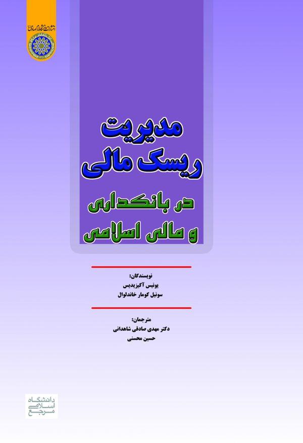 كتاب مدیریت ریسک مالی در بانکداری و مالی اسلامی