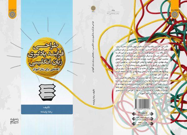 كتاب طراحي فرآيند يادگيري زبان انگليسي