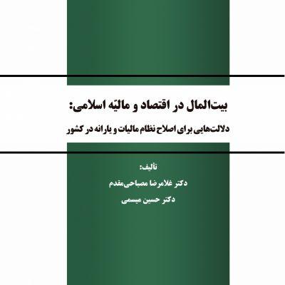 كتاب بيت المال در اقتصاد اسلامي