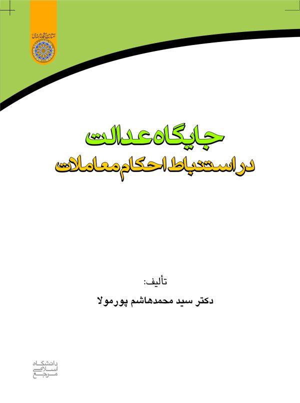 كتاب جايگاه عدالت در استنباط احکام معاملات