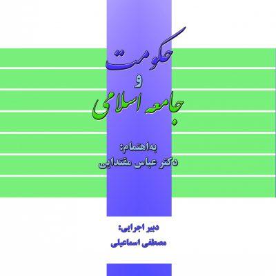 كتاب حكومت و جامعه اسلامي: