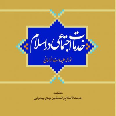 کتاب خدمات اجتماعی در اسلام