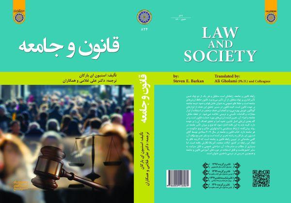 کتاب قانون و جامعه