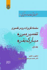 تفسیر سوره مبارکه بقره (جلد اول)