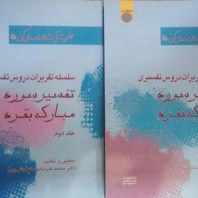 كتاب تفسير سوره بقره