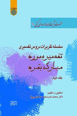 کتاب تفسیر سوره مبارکه بقره (جلد دوم)