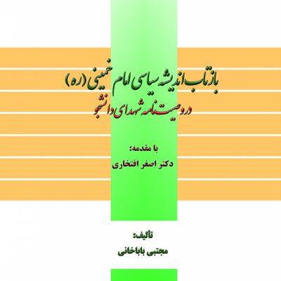 كتاب بازتاب اندیشههای امام خمینی ره در وصیت نامه شهدا