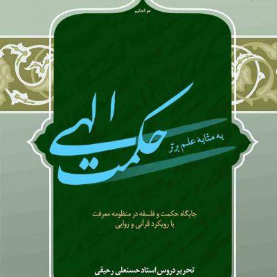 كتاب حكمت الهي به مثابه علم برتر