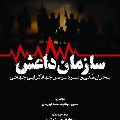 كتاب سازمان داعش؛ ببحران سُنّی و نبرد بر سر جهادگرایی جهانی