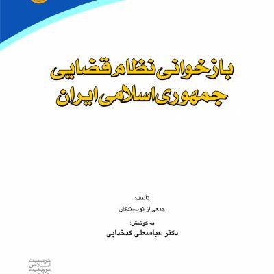 كتاب بازخواني نظام قضايي