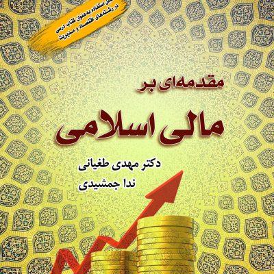 كتاب مقدمه اي بر مالی اسلامی