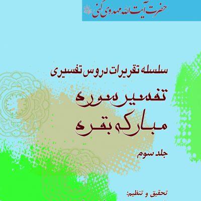 كتاب سلسله تقريرات دروس تفسيري سوره مباركه بقره؛ جلد سوم