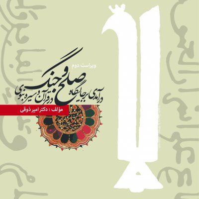 كتاب در آمدي بر صلح و جنگ در قرآن و سيره نبوي