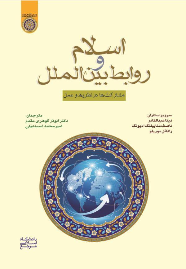 كتاب اسلام و روابط بين الملل