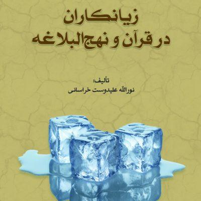 كتاب زيانکاران در قرآن و نهج البلاغه
