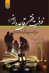 ظرفيت فقهي قاعده لاضرر در رفع ضرر و زيان ناشي از روابط زوجين