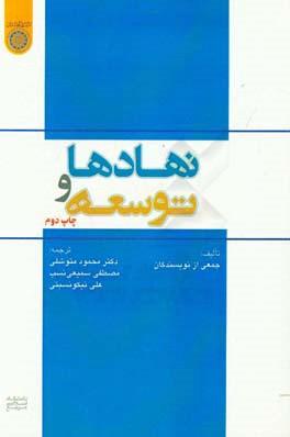 كتاب نهاد ها و توسعه