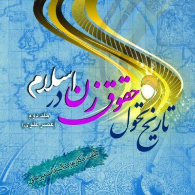 كتاب تاريخ تحول حقوق زن در اسلام (جلد دوم)