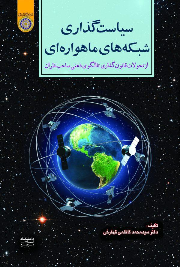 كتاب سياست گذاري شبكه هاي ماهواره اي