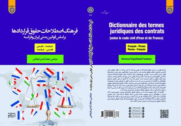 كتاب فرهنگ اصطلاحات حقوق قراردادها