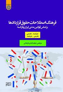 فرهنگ اصطلاحات حقوق قراردادها  بر اساس قوانين مدني ايران و فرانسه