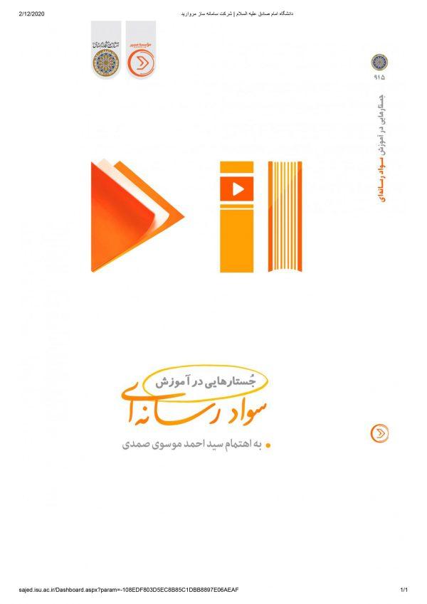 كتاب جستارهايي در ـموزش سواد رسانهاي
