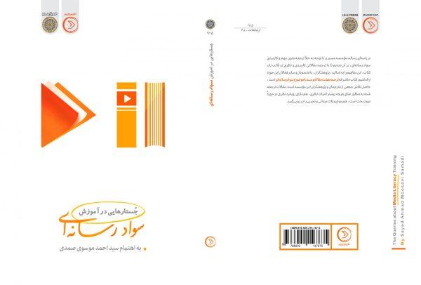 كتاب جستارهايي در آموزش سوتد رسانهاي
