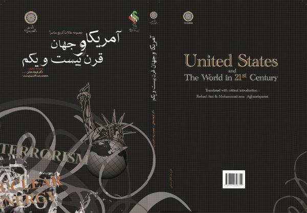 تصویر جلد آمریکا و جهان قرن بیست و یکم