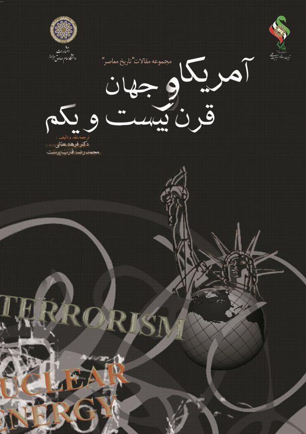 آمریکا و جهان قرن بیست و یکم؛ مجموعه مقالات تاریخ معاصر
