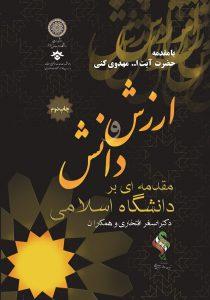 ارزش و دانش: مقدمهای بر دانشگاه اسلامی
